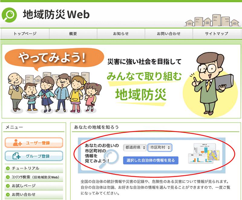 地域防災Webトップページイメージ