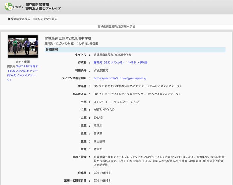 「ひなぎく」Webサイトイメージ